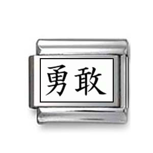 "Kanji Symbol ""Fearless"""