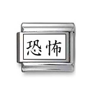 """Kanji Symbol """"Fear"""""""