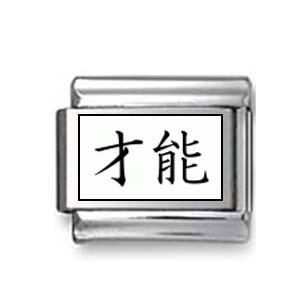 "Kanji Symbol ""Gifted"""
