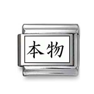 """Kanji Symbol """"Genuine"""""""