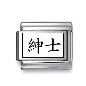 """Kanji Symbol """"Gentleman"""""""