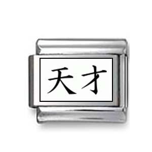 "Kanji Symbol ""Genius"""