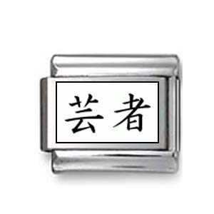 "Kanji Symbol ""Geisha"""
