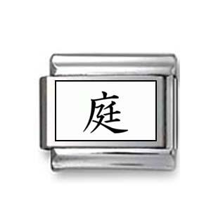"Kanji Symbol ""Garden"""