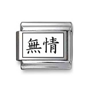 "Kanji Symbol ""Heartlessness"""