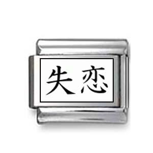 "Kanji Symbol ""Heartbreak"""
