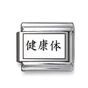 "Kanji Symbol ""Healthy body"""