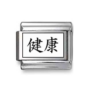 """Kanji Symbol """"Health"""""""
