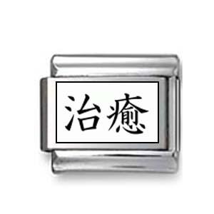 "Kanji Symbol ""Heal"""