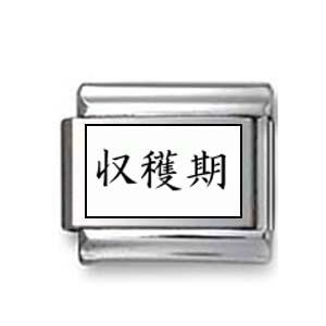 "Kanji Symbol ""Harvest"""