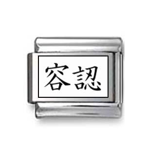 """Kanji Symbol """"I will be heard"""""""