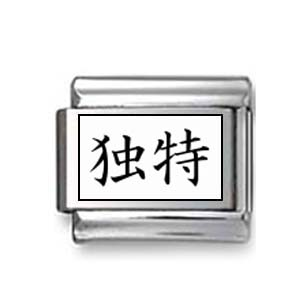 "Kanji Symbol ""I'm different"""