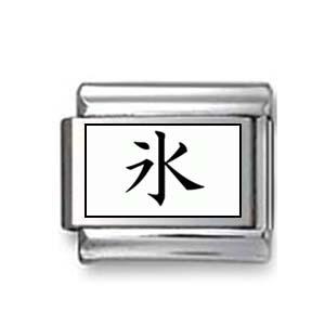 "Kanji Symbol ""Ice"""