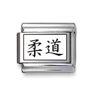 "Kanji Symbol ""Judo"""