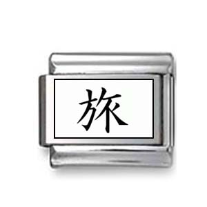 "Kanji Symbol ""Journey"""