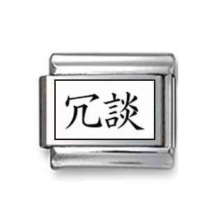 """Kanji Symbol """"Joke"""""""