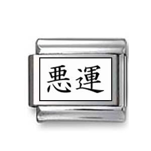 """Kanji Symbol """"Jinx"""""""