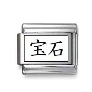 """Kanji Symbol """"Jewel"""""""