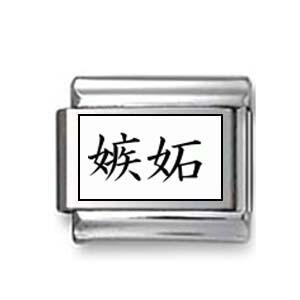"""Kanji Symbol """"Jealousy"""""""