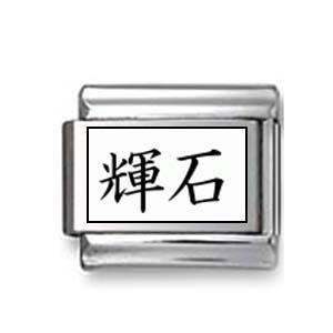 """Kanji Symbol """"Jadeite"""""""