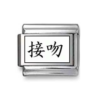 "Kanji Symbol ""Kiss"""