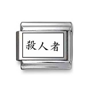 """Kanji Symbol """"Killer"""""""