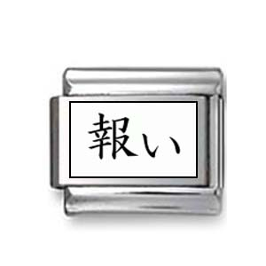 "Kanji Symbol ""Karma"""