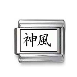 """Kanji Symbol """"Kamikaze"""""""