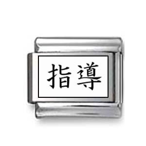 "Kanji Symbol ""Lead"""