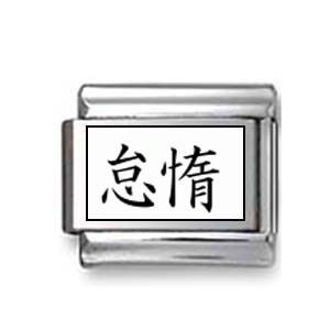 """Kanji Symbol """"Lazy"""""""
