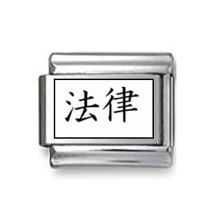 "Kanji Symbol ""Law"""