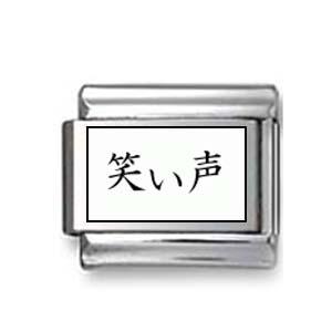 """Kanji Symbol """"Laughter"""""""