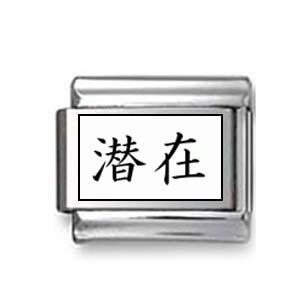"""Kanji Symbol """"Latent"""""""