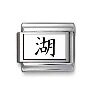 """Kanji Symbol """"Lake"""""""
