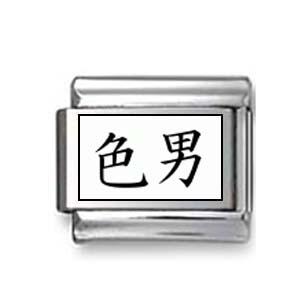 """Kanji Symbol """"Lady killer"""""""