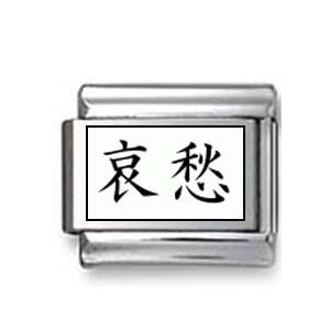 """Kanji Symbol """"Melancholy"""""""
