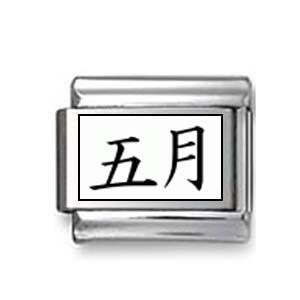 """Kanji Symbol """"May"""""""