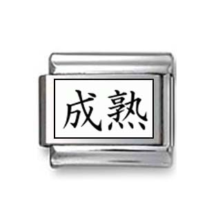 """Kanji Symbol """"Maturity"""""""