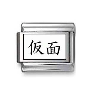 "Kanji Symbol ""Mask"""
