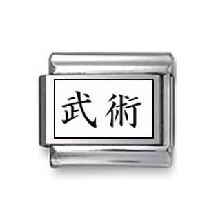 "Kanji Symbol ""Martial arts"""