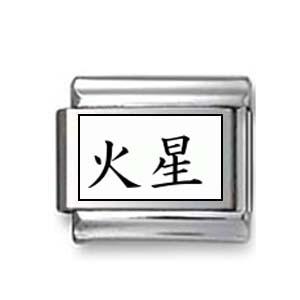 "Kanji Symbol ""Mars"""