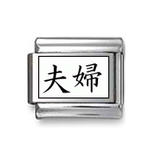 "Kanji Symbol ""Married couple"""