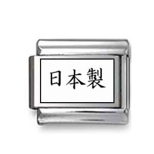 "Kanji Symbol ""Made in japan"""