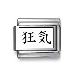 """Kanji Symbol """"Mad"""""""