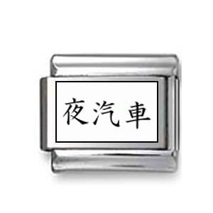 """Kanji Symbol """"Night train"""""""