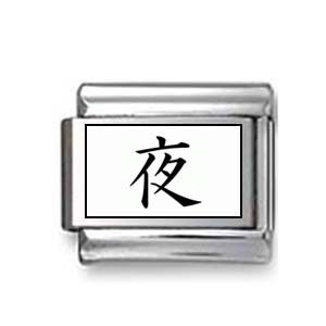 """Kanji Symbol """"Night"""""""