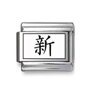 "Kanji Symbol ""New"""
