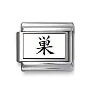 """Kanji Symbol """"Nest"""""""