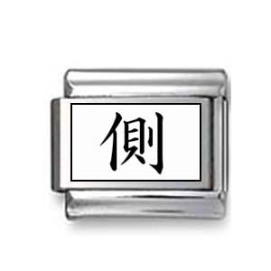 """Kanji Symbol """"Near"""""""