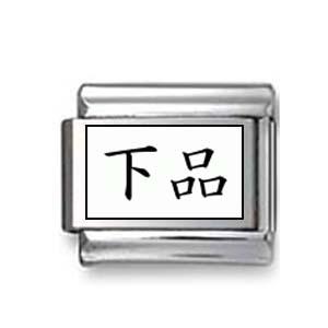 "Kanji Symbol ""Naughty"""